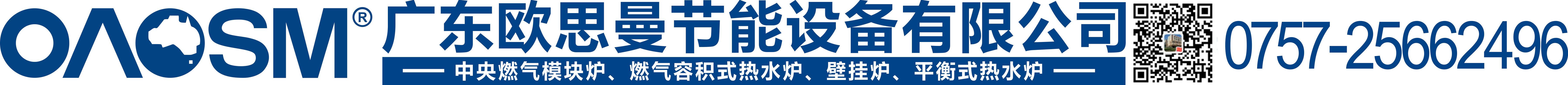 广东欧思曼节能设备有限公司